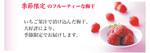 ichigo_04.jpg